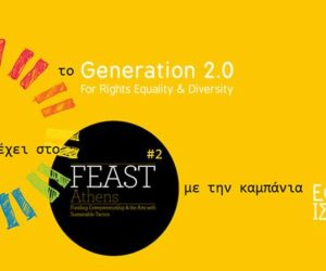 To G2RED στο FEAST Athens | 16 Μαρτίου 2015
