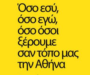 Εξίσου Αθηναίοι, εξίσου Έλληνες | 1 Μαρτίου 2014