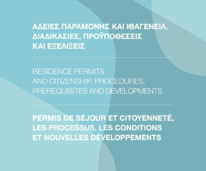 Residence permits and citizenship, procedures and developments | Informative Event