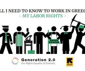 Σεμινάριο «Όλα όσα πρέπει να ξέρω για να δουλέψω στην Ελλάδα – Τα εργασιακά μου δικαιώματα»