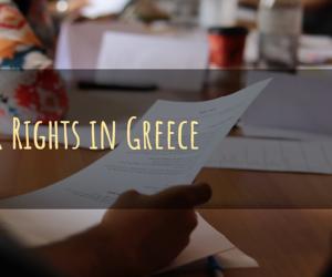 Τα εργασιακά μου δικαιώματα στην Ελλάδα | Σεμινάριο