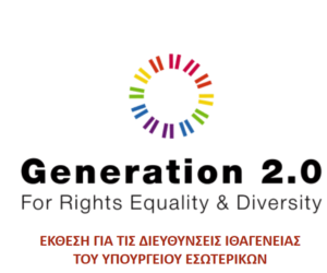 Generation 2.0 RED's report on the Citizenship Directorates of the Ministry of Interior