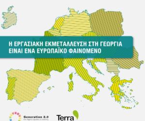 Διαδικτυακή εκδήλωση: Η εργασιακή εκμετάλλευση στη γεωργία είναι ένα ευρωπαϊκό φαινόμενο